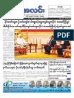 Myanma Alinn Daily_ 3 August 2017 Newpapers.pdf
