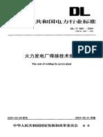 DLT869-2004火力发电厂焊接技术规程