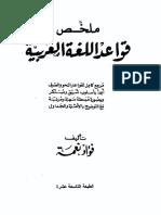 ملخص اللغة العربية.pdf