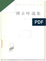 C0204傅立叶选集 第二卷