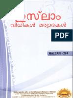 Islam vidhikal Maryadakal.pdf