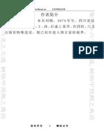 六爻精彩卦例集 刘虹言