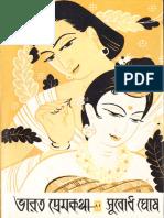 Bharat Prem Katha - Subodh Ghosh - [270 Pages, 9 MB, Amarboi.com]