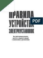 ПРАВИЛА УСТРОЙСТВА ЭЛЕКТРОУСТАНОВОК.pdf
