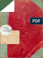Tarka Sangraha With Commentaries Deepika, Nyayabodhni and Parimal