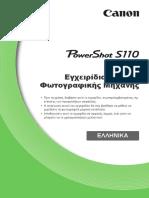 PowerShot S110 Camera User Guide EL