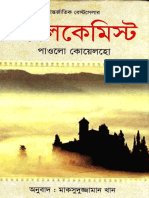 The Alchemist (Bengali).pdf