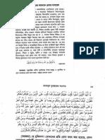 Ramadan Complete Rules or Mas'ala (Bangla)