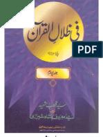 Fi Zilail Quran (urdu) 4