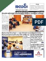Myanma Alinn Daily_ 4 August 2017 Newpapers.pdf