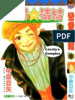 [Mmbz] Lovely Complex 01 [Manga] [animemf.net].pdf
