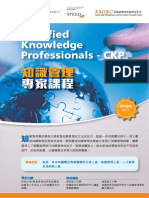 Leaflet From ISE_知識管理專家課程 2017_v3