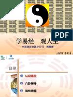 经理讲堂-易经(终稿)201005
