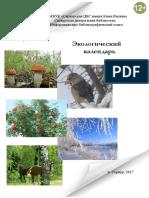 календарь экологический