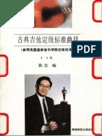 陈志古典吉他定级标准曲目(1-6级)