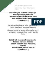 Vaishnav Jan Bhajan Lyrics With Translation