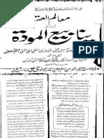 Yanabi al-Mawaddah - 2 of 3