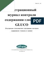 Glucodiary-instrukcia-polzovatelya