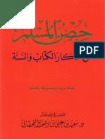 حصنالمسلم.pdf