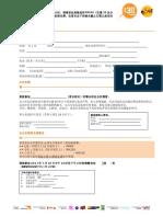a. Camper Registration Form_Chi.docx