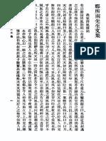 叢書集成初編(2406)所南文集(宋)鄭思肖撰