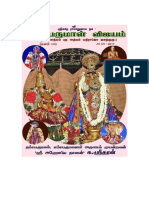 Namperumal Vijayam Jul 2 2017