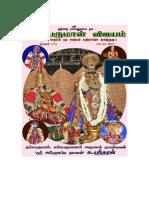 Namperumal Vijayam Jun 2 2017
