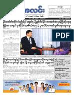 Myanma Alinn Daily_ 5 August 2017 Newpapers.pdf