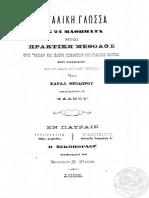Η ιταλική γλώσσα εις 24 μαθήματα.pdf