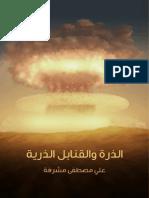 الذرة و القنابل الذرية ..على مصطفى مشرفة.pdf