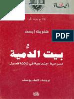 هنريك_ابسن_،_بيت_الدمية.pdf