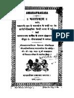 Amar Prakash Hindi