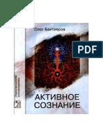 Психотехнология и психотехника - Бахтияров О.Г. - Активное сознание - 2010.pdf