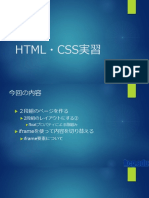 HTML・Css実習 13