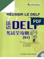 法語DELF考試全攻略 B1