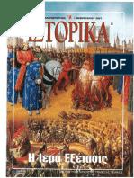 Ε ΙΣΤΟΡΙΚΑ - Η ΙΕΡΑ ΕΞΕΤΑΣΙΣ.pdf
