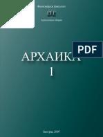 Архаика/Archaica 1