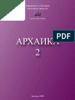 Архаика/Archaica 2