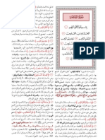 تفسير العشر الأجزاء الثلاثة الأخيرة من القرآن الكريم