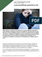 1. Γονείς Προσοχή_ η Μανιοκατάθλιψη Εμφανίζεται Από Την Εφηβεία