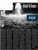 Ban Nuclear Weapons and Destroy Them to Save Civilisation