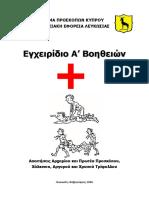 Εγχειρίδιο Α Βοηθειών [Προσκοποι Κυπρου