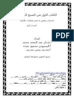 الكتاب الاول من الصيغ القانونيه المتنوعه عدد صفحاته 532 صفحه
