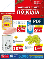 Lidl Prosfores Fylladio 07-08-2017