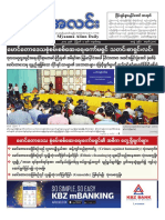 Myanma Alinn Daily_ 7 August 2017 Newpapers.pdf