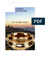 നാലപ്പാട്ടിന്റെ ചക്രവാളച്ചെമ്പുരുളി എഡി 2