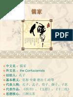 儒家presentation.pptx