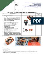 Коммерческое предложение пульт ул.pdf