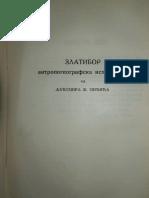 Љубомир Мићић - Златибор.pdf