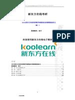 2018考研数学高数下册强化班讲义-张宇